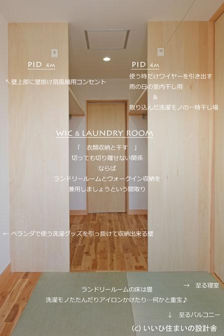 laundryroommadorihinto_iihi.jpg