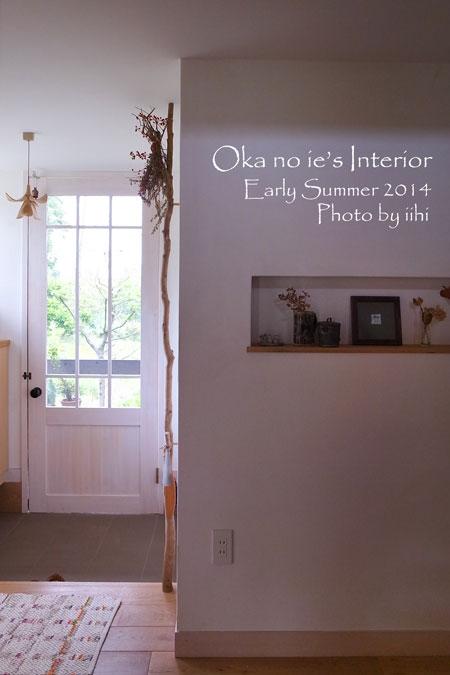 okanoieInterior1-2014e-summ.jpg