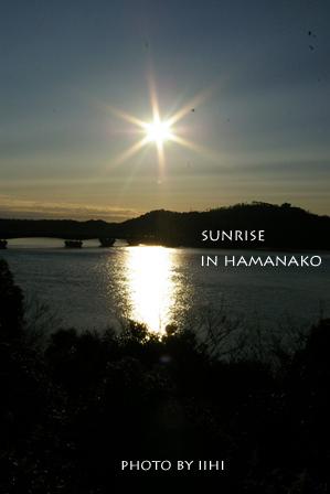 hamanako2009_2.jpg